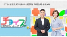 健康番組:NHK Eテレ 『チョイス』